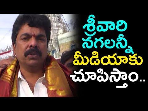 MLA Bonda Uma Clarifies On Allegations Over Tirumala Srivari Ornaments | AP Politics | Indiontvnews