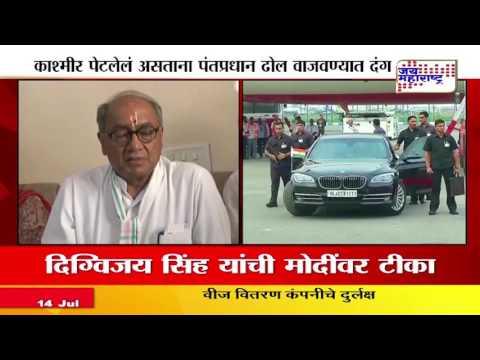 Congress leader Digvijaya Singh criticise on Modi for Kashmir issue