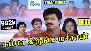 Pandiarajan SuperHit Full Comedy Movie  Summa Irun