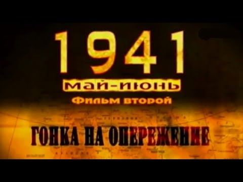 1941. Фильм второй Гонка на опережение (полный выпуск)