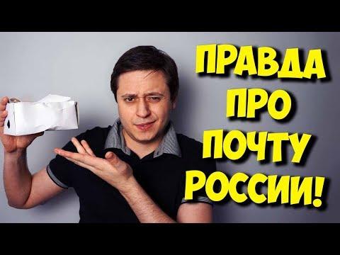 ПОЧТА РОССИИ ГРАБИТ ЛЮДЕЙ? / СОБИРАЙ ПК С УМОМ!
