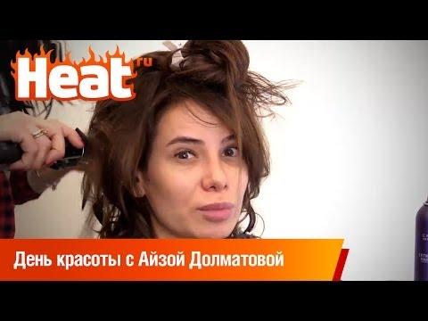 День красоты с Айзой Долматовой