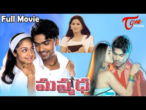 Manmadha - Full Length Telugu Movie - Simbhu - Jyothika video