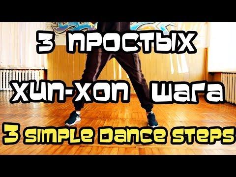 3 Простых Прикольных шага (урок 18) Танцуем Хип Хоп. Обучалка
