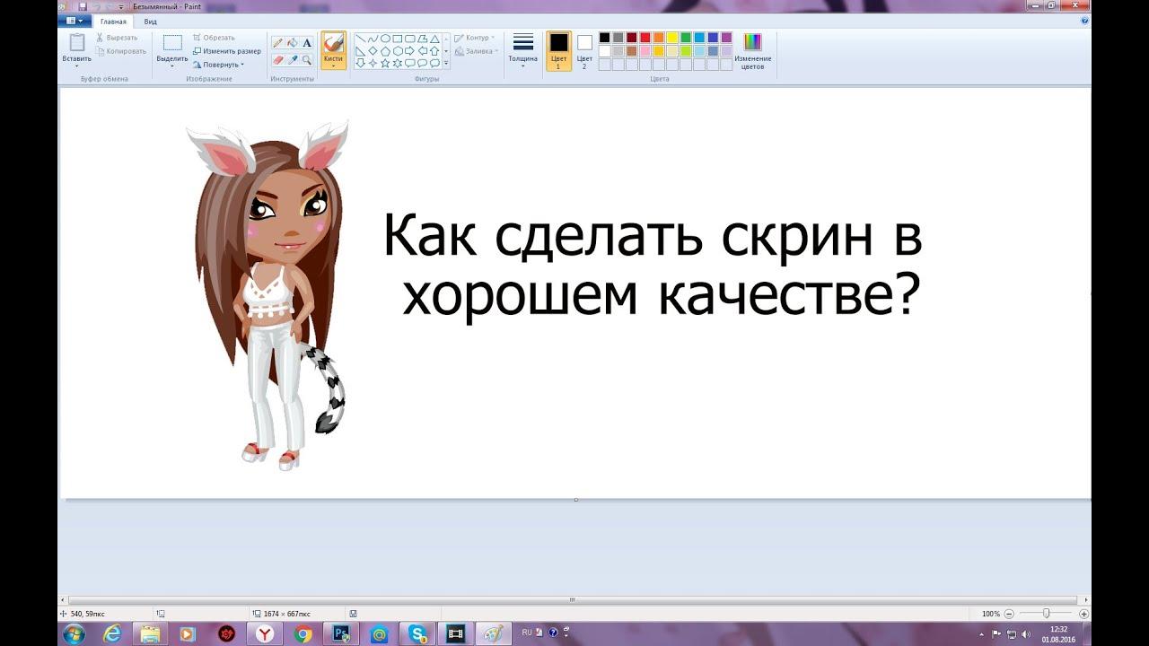 Как сделать скриншот на аватарию