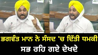 Bhagwant Mann latest speech in lok Sabha on Agriculture ordinance and warning to Modi Government
