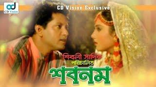 Shabnam (2016)   Full HD Bangla Movie   Mafuj Ahmed   Sanjana   Uttam mohanty   Nasir   CD Vision