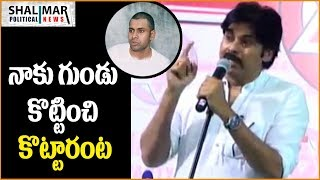 Pawan Kalyan Responds on Paritala Ravi Controversy || Jana Sena Meet || Shalimar Political News