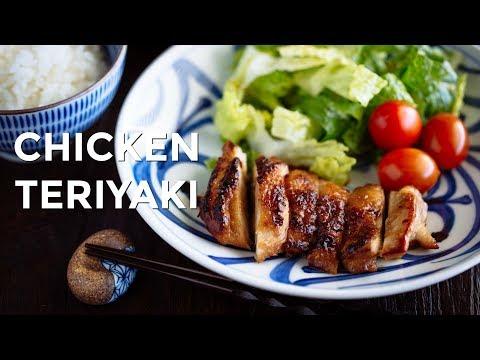 How To Make Chicken Teriyaki (Recipe)  チキンの照り焼きの作り方 (レシピ)