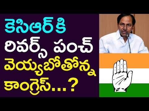 Congress Is Going To Give Reverse Punch To KCR.. ! | Taja30