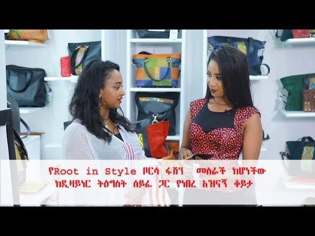 Interview With The Founder Of Root in Style Ethiopian Premium Leather Accessory Brand Tigist Seife.