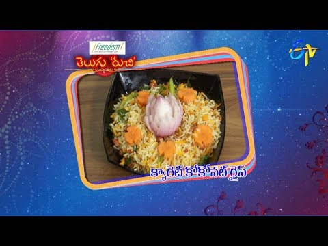Carrot Coconut Rice | Telugu Ruchi | 6th November 2018 | ETV Telugu