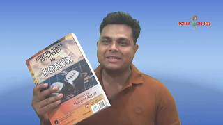 Forex Bangla Book Review | Golden Rules To in Forex | Forex School BD