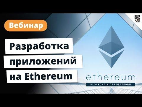 Разработка приложений на EthereUm