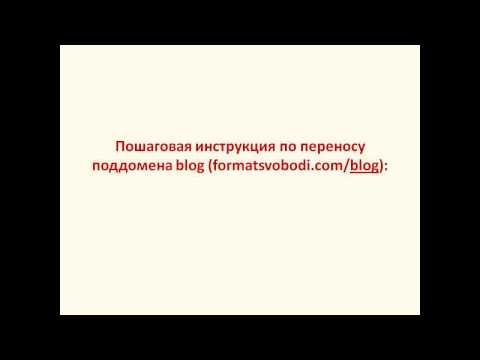 Как перенести БЛОГ WordPress на хостинг INetGlobal?