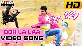 Ooh La Laa Full Video Song    Chinnadana Neekosam Video Songs    Nithin, Mishti Chakraborty
