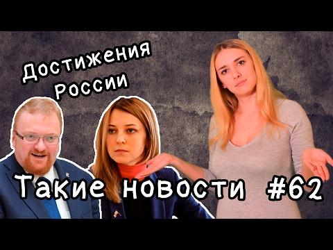 Достижения России. Такие новости №62