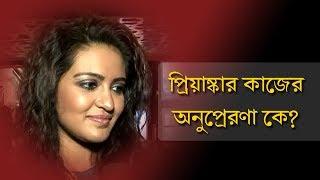 Download প্রিয়াঙ্কার কাজের অনুপ্রেরণা কে? দেখে নিন ভিডিওতে | Priyanka Sarkar 3Gp Mp4