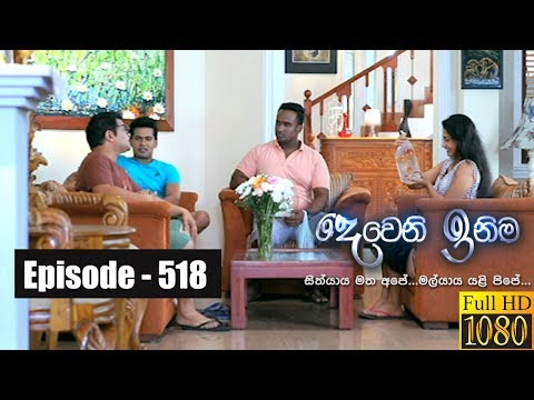 Deweni Inima |  Episode 518 31st January 2019