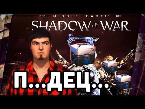 Middle Earth Shadow of War - Надерем зеленых задниц ! [Стрим]