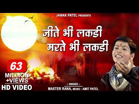 जीते भी लकड़ी मरते भी लकड़ी (VIDEO) : Jite Bhi Lakdi Marte Bhi Lakdi : Master Rana Bhajan : Soormandir