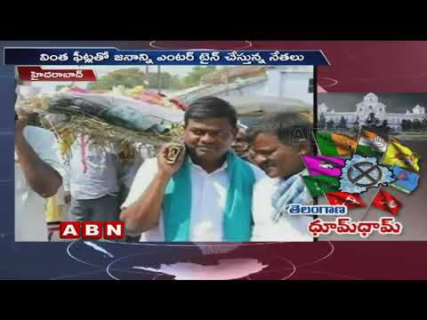 TRS leaders campaign Feats ahead of Assembly Elections | ABN Telugu