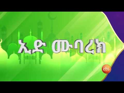 EID AL FITIR SPECIAL PROGRAM ON EBS TV
