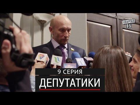 Депутатики (Недотуркані) - 9 серия в HD (24 серий) 2016 сериал комедия