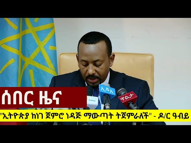 Ethiopia Daily News Digest Breaking News June 27, 2018
