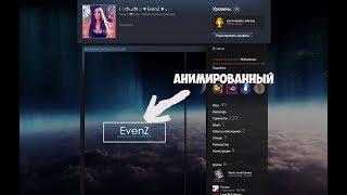 Сообщество Steam : Руководство : КРАСИВАЯ АНИМАЦИЯ ПРОФИЛЯ STEAM