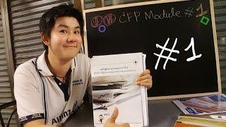 CFP STUDENT THAILAND ep.1 แนะนำอาชีพนักวางแผนการเงิน CFP