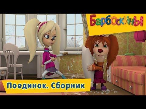 Поединок 💪 Барбоскины 💪 Сборник мультфильмов 2018