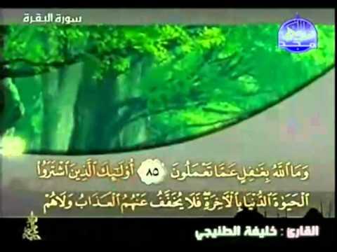 complete Quran Juz'  1  Shaikh Khalifa al Tunaiji