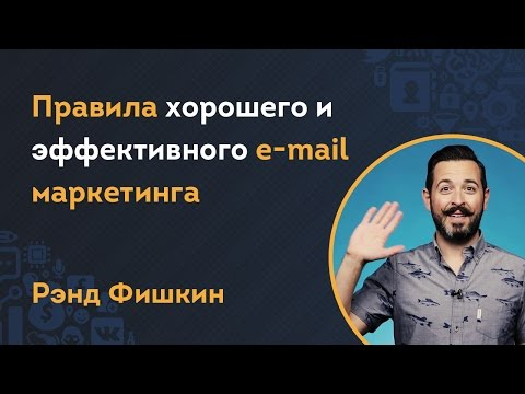 Правила хорошего и эффективного e-mail маркетинга