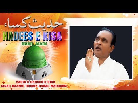 Hadees Urdu Text Hadees e Kisa Urdu Main Zakir