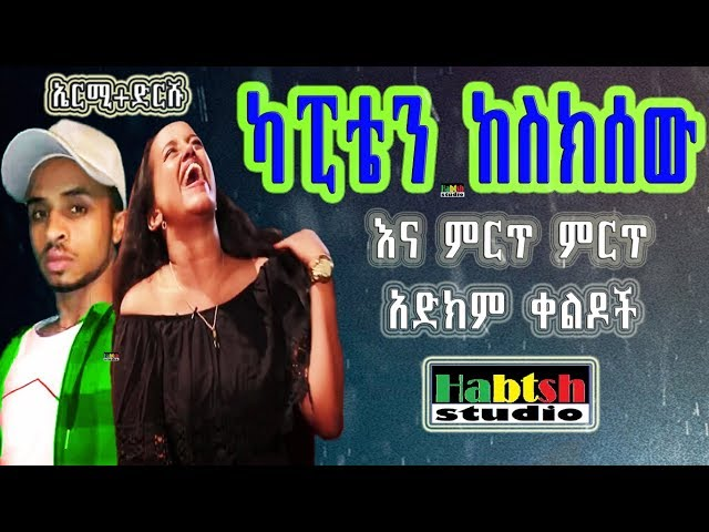 Comedian Ermy And Host Dirshu new Ethiopian comedy