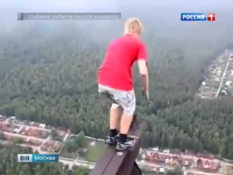 Последние новости . В Москве разбился  14- ти летний руфер.