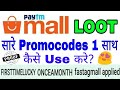 Paytm Mall Use FIRSTTIMELUCKY ONCEAMONTH FASTAGMALL Promocodes At A Same Time mp3
