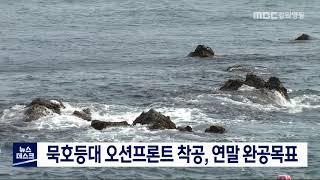 묵호등대 오션프론트 착공, 연말 완공목표
