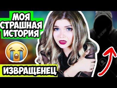 ИЗВРАЩЕНЕЦ НОЧЬЮ ПРОНИК В МОЙ НОМЕР !!!