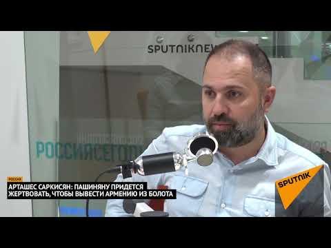 Арташес Саркисян: Пашиняну придется жертвовать, чтобы вывести Армению из болота