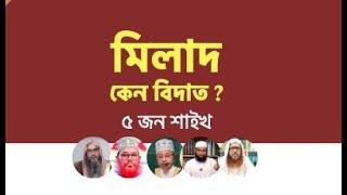 মিলাদ বিদাত Milad ki Bidat    sheikh Motiur Rahman  saydi  Kamal uddin Jafori