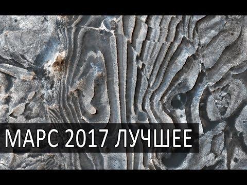 ЗАГАДКИ И КРАСОТЫ ПЛАНЕТЫ МАРС 2017