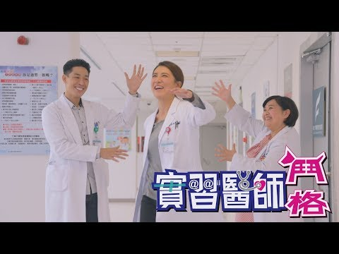 台劇-實習醫師鬥格