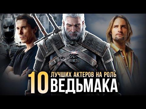 ТОП-10 лучших актеров на роль ВЕДЬМАКА