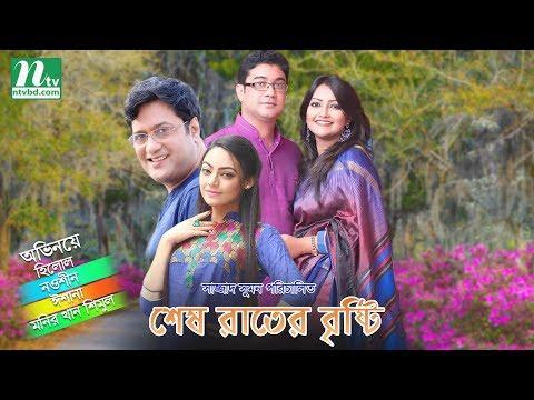 Bangla Telefilm-Shesh Raater Brishti L Nowshin, Hillol, Monir Khan Shimul, Ishana L Drama & Telefilm