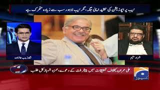 Aaj Shahzeb Khanzada Kay Sath - 08 November 2018