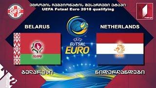 Беларусь : Нидерланды