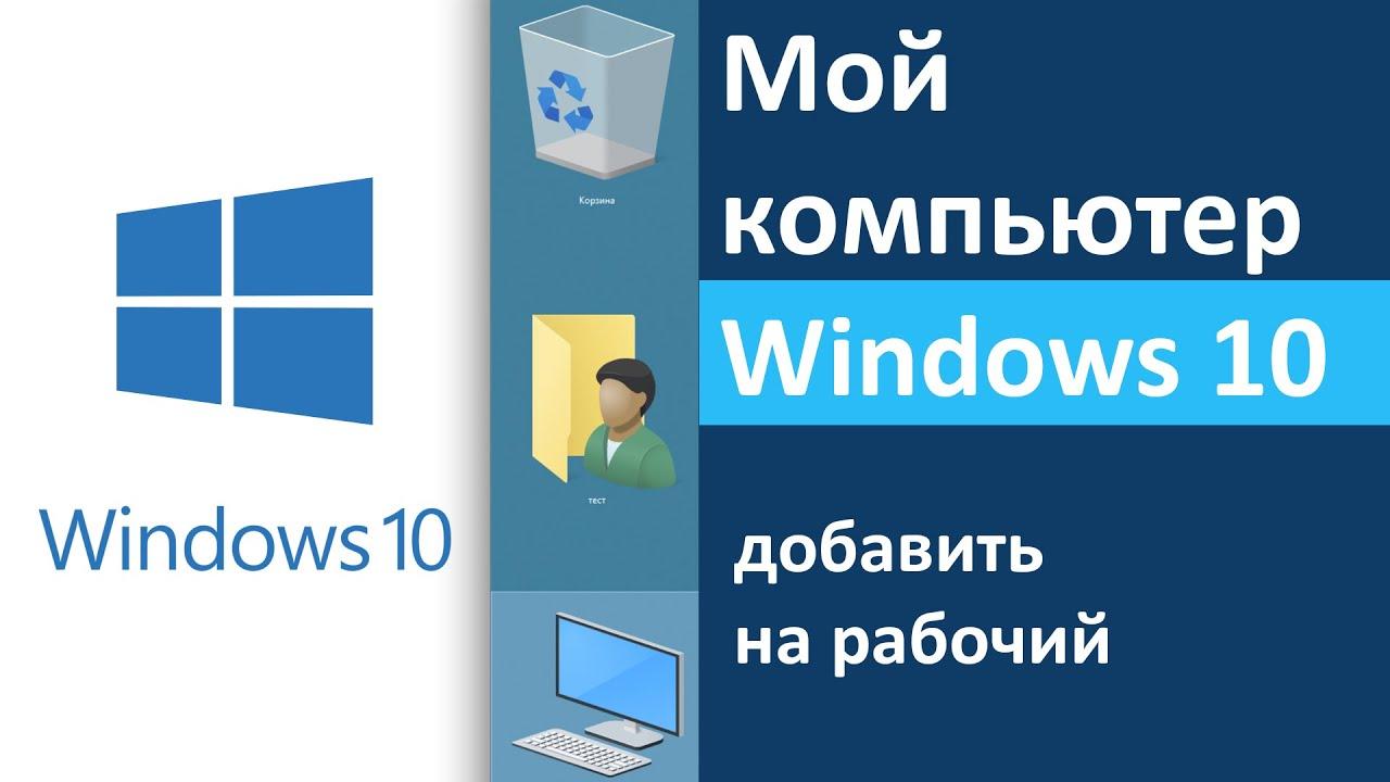Как сделать ярлык мой компьютер windows 10
