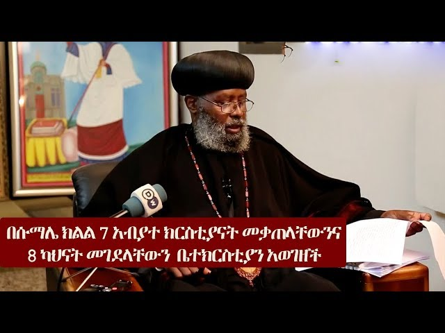 Latest Ethiopian News August 8,2018